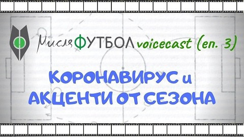 разговор с Георги Стоянов (www.football-albion.bg) и Кърджалийския Деко (АНАЛИЗАТОР в мисляФУТБОЛ)