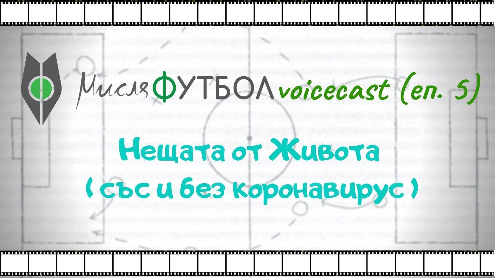 Разговор с Десислав Янкулов (facebook.com/centralnatribuna/ ) и Георги Тонев (президент на ФК Вето (Цалапица)