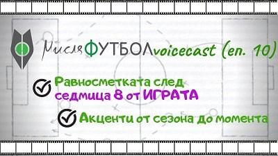 участници: Пепа Запрянова (АНАЛИЗАТОР), Цветан Николов (АНАЛИЗАТОР) и Владимир Трифонов (водещ)