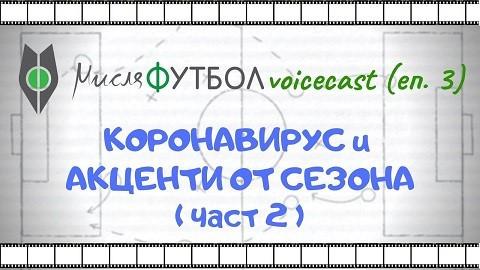 2-ра част от разговора с Георги Стоянов и Кърджалийския Деко