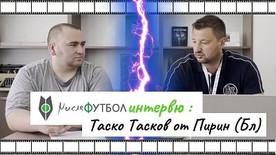 мисляФУТБОЛ интервю - Таско Тасков (изп. директор на 'Пирин' Благоевград)