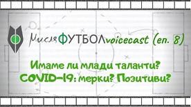 Разговор с Николай Гавазов (www.ftv.bg) и Христо Желев (ДЮФК 'Сините Камъни' Сливен)