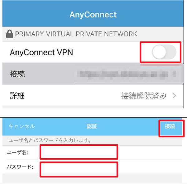 【第3版】SSL-VPN接続手順_iOS_Android__pdf-4.png