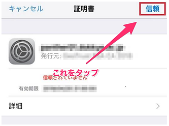 iPhone無線設定手順書_pdf.png