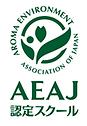 AEAJ認定校ロゴ.png