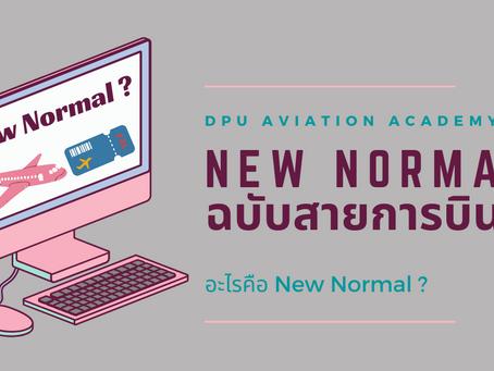 New Normal ฉบับสายการบิน