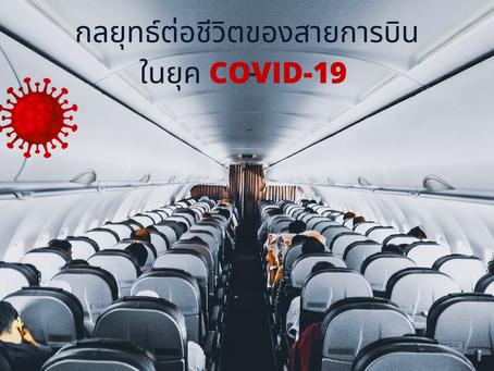 """""""กลยุทธ์ต่อชีวิตของสายการบินในยุค COVID-19"""""""