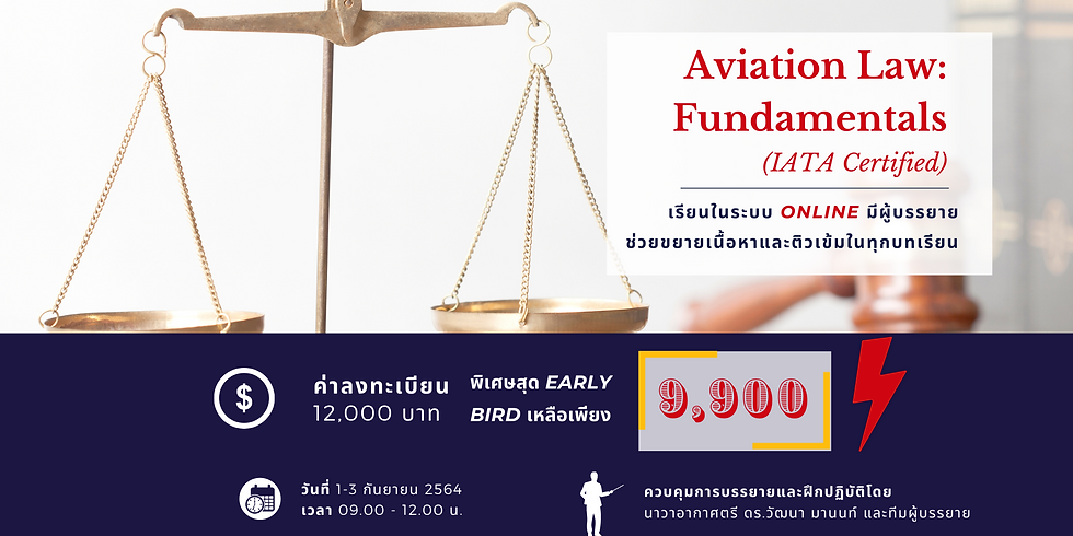 IATA, Aviation Law: Fundamentals รุ่นที่ 4