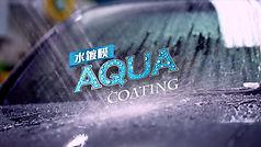 Aqua Coating.jpg