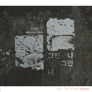 2017 - [Album] 강현민 X mAd sOuL cHiLd 그런 너