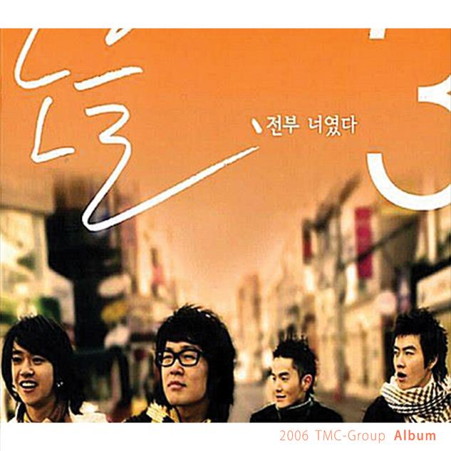 2006 - [Album] 노을 3집 전부 너였다.png