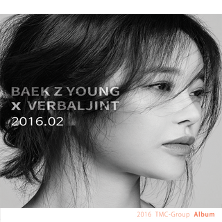 2016 - [Album] 백지영 약도없대요-Feat.버벌진트.png
