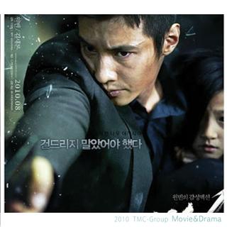 2010 - [M&D] 아저씨 .png