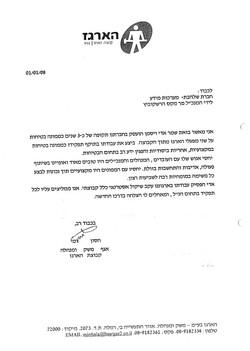 מכתב המלצה של חב' הארגז
