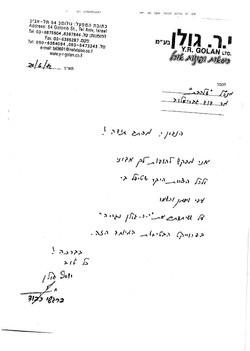 מכתב תודה - י.ר. גולן בע''מ