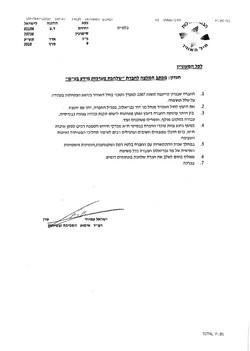 מכתב המלצה ישראל עמיחי- חיל האויר