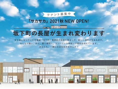 高岡市「坂下町」電停前が生まれ変わる!「サカサカ」リノベーションプロジェクト