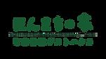 logo_machiya2.png