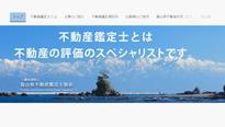富山県不動産鑑定士協会