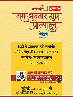 "Sanmarg Foundation presents the 16th edition as ""Ram Awatar Gupt Protsahan 2021""..jpg"