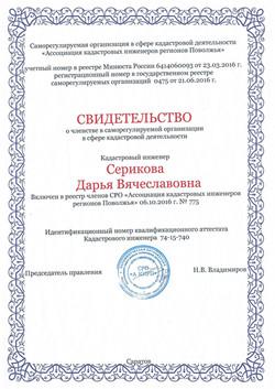 Серикова сро_page-0002