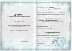 диплом о проф. переподготовке_page-0002.