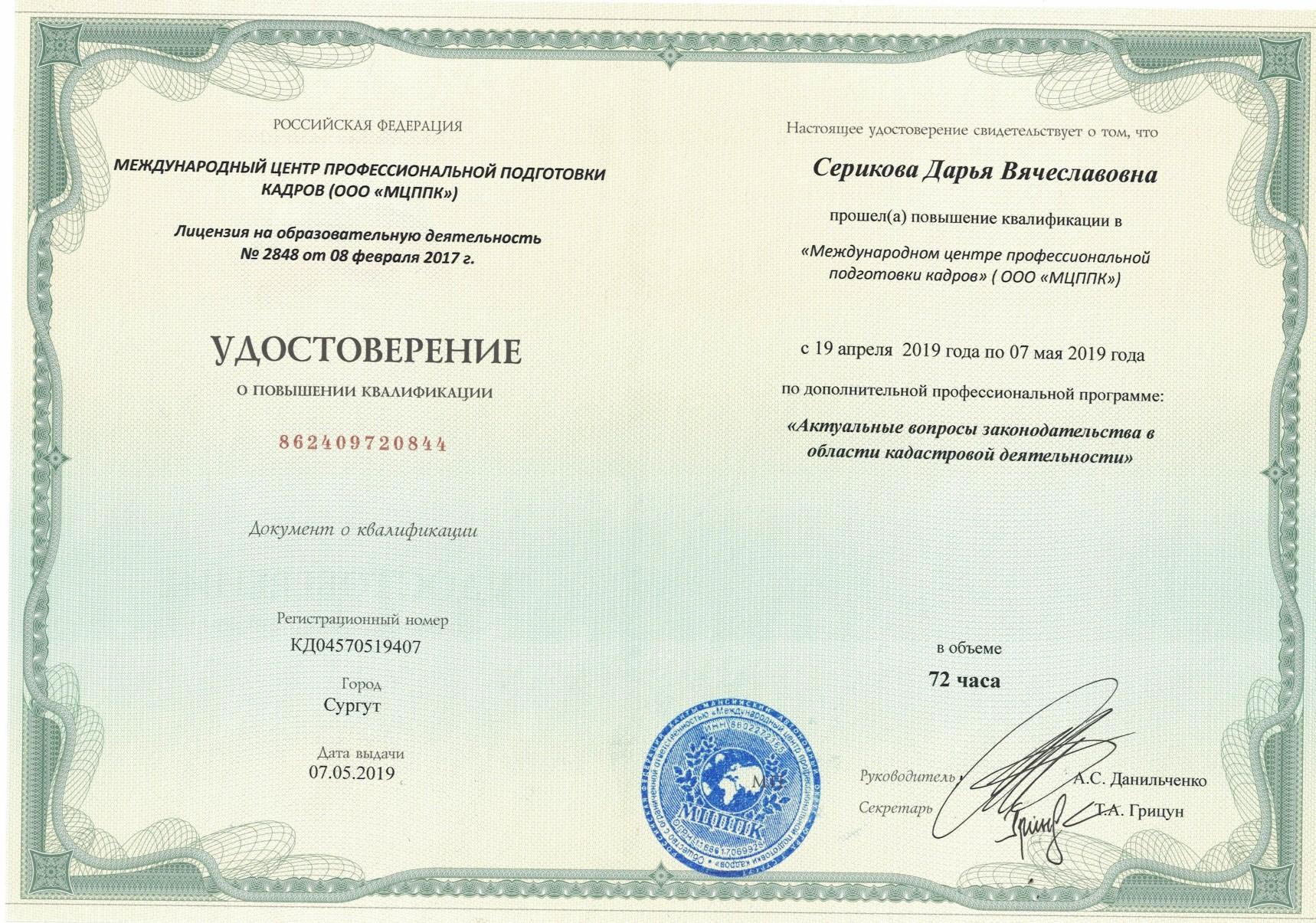 ИП Серикова повышение квалификации-1_pag