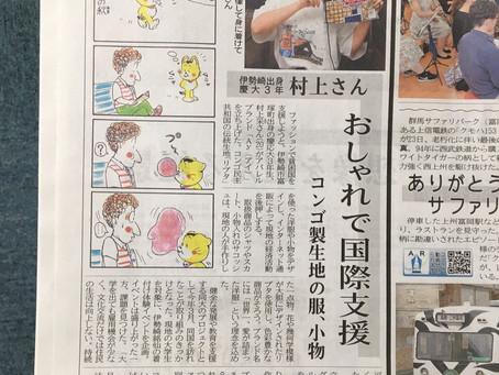 ■上毛新聞 掲載
