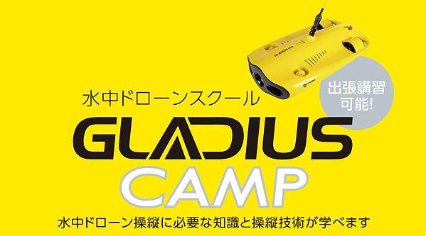 gladiuscamp.jpg