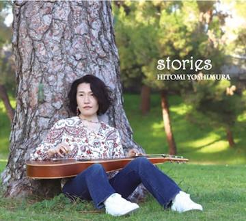 吉村瞳 - stories