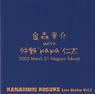 金森幸介 music / live archives