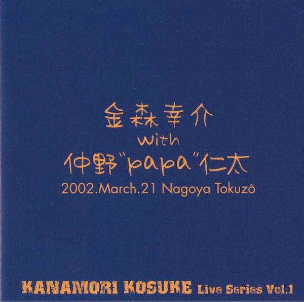 金森幸介 2002-03-21