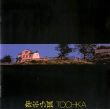 休みの国(高橋照幸)/ トーチカ