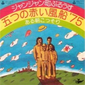 五つの赤い風船'75 bio-discography