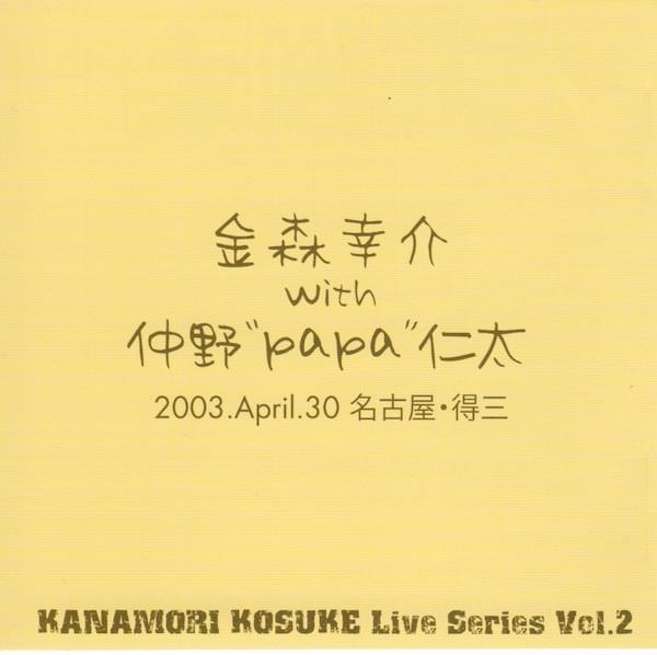 金森幸介 2003-04-30