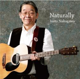 中川イサト / Naturally