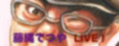tetsu_F.jpg
