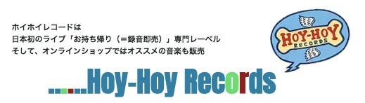 Hoy-Hoy Records, ホイホイレコード,