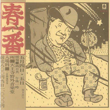 金森幸介 music /  related - compilation