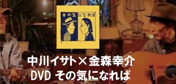 中川イサト+金森幸介 / その気になれば