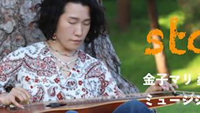吉村瞳 music