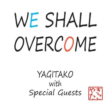 やぎたこ / WE SHALL OVER COME