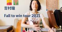 吉村瞳tour2021.png
