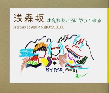 浅森坂 live at SHIBUYA BOXX