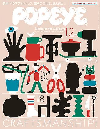 Popeye Magazine Cover