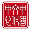 中国文化中心.png
