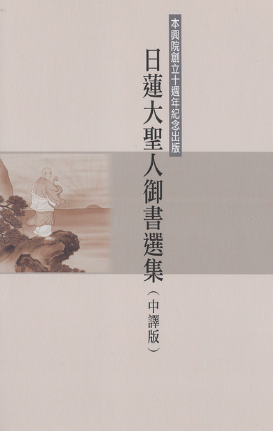 Selected Gosho of Nichiren Daishonin in