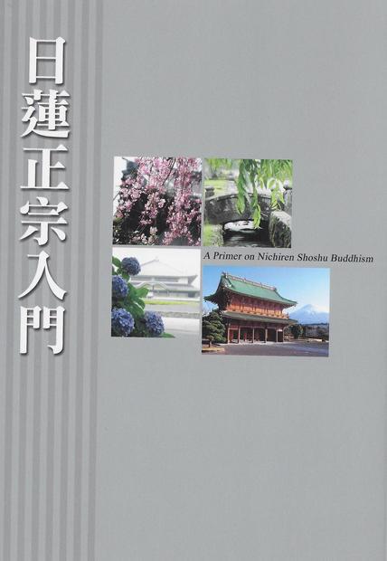 Introduction to Nichiren Shoshu.jpeg