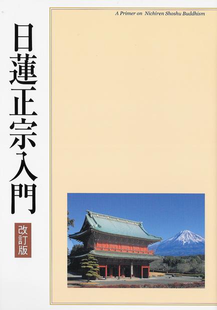 Introduction to Nichiren Shoshu Japanese