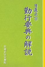 Gongyo Japanese.png